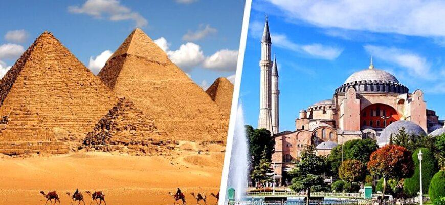 Турция или Египет