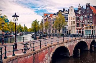 Амстердам достопримечательности